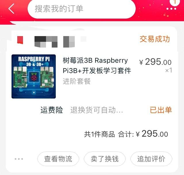 树莓派价格